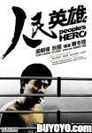 peoples-hero