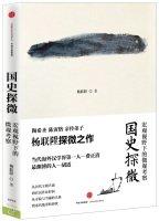 national-history-exploration-microscopic-examination-of-macroscopic-perspectivechinese-edition