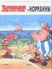 Asteriks i normanny. Asterix und die Normannen.