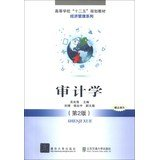 higher-twelve-five-planning-materials-finance-management-series-auditing-2nd-edition-chinese-edition