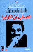 Buchcover Al-Hubb fi Zaman al-Cholera (Liebe in Zeiten der Cholera)