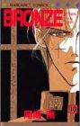 Bronze Zetsuai Since 1989 Vol. 10 (Buronzu) (in Japanese)