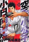 Karate Minoru Kohinata 15