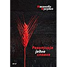 Revolucija jedne slamke : uvod u prirodnu zemljoradnju