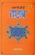 Aaj-Bhi-Khare-Hain-Talab