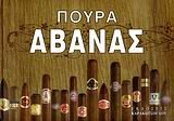 poura avanas /