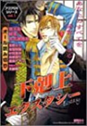 下剋上エクスタシー_特集下克上 (アクアDXシリーズ (Vol.1))