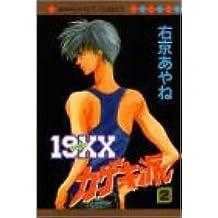 19XXカゲキ派 2 (マーガレットコミックス)
