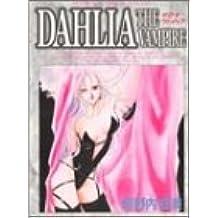 DAHLIA THE VAMPIRE (ホラーコミックススペシャル)