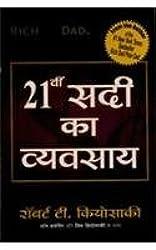 21vi Sadi Ka Vyvasaya (Hindi) price comparison at Flipkart, Amazon, Crossword, Uread, Bookadda, Landmark, Homeshop18