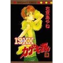 19XXカゲキ派 3 (マーガレットコミックス)