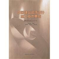 Chinas Architectural Decoration Design and Construction Technology integration (Standardized Atlas 1) (Chinese Edition)