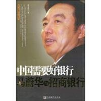 china-needs-a-good-bank-ma-weihua-china-merchants-bankchinese-edition