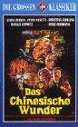 Das chinesische Wunder [VHS]