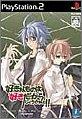 suki-namono-wa-suki-dakarashou-ganai-rain-sukisyo-episode-3japanische-importspiele