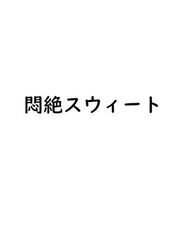 Faint in agony sweet (Rudolph books) (Japanese Edition)