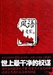 Whistle Blower (Chinese Edition)