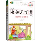 mango-read-tang-three-hundred-languages-of-new-curriculum-reading-books-phonetic-us-painted-version-