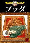 Buddha (14) <complete> (Osamu Tezuka Manga Complete Works (300)) (1984) ISBN: 4061733001 [Japanese Import]