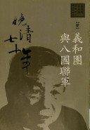 Tong Wan (Wan Qing qi shi nian (Tang Degang zuo pin ji. Min guo tong shi. Wan Qing dao lun pian) (Mandarin Chinese Edition))