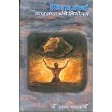 Vishad Yog - Tan Tanavanche Niyojan