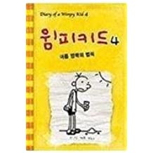 Diary Of A Wimpy Kid (Korean Edition) by Jeff Kinney (2009-11-01)
