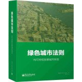 The Principles of Green Urbanism(Chinese Edition)