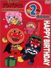Anpanman Birthday Series 2 Feb [Alemania] [DVD]