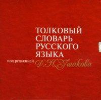 Wörterbuch/Enzyklopädie der russischen Sprache (Dictionary/Encyclopedia of Russian language) (Tolkovyj Slovar Russkogo Yazyka. pod redaktsiej D.N. Ushakova) (Russische Ausgabe) -