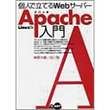 Introduction to Apache Web server to set up the Linux version individual (2001) ISBN: 4886486339 [Japanese Import]