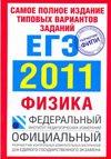 samoe-polnoe-izdanie-tipovyh-variantov-zadaniy-ege-2011-fizika
