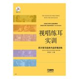 solfeggio-training-classic-works-of-western-music-to-listen-to-singing-training-with-mp3-cd-1-chines