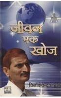Jeevan Ek Khoj