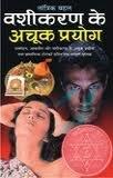 Vashikaran Ke Achook Pryog