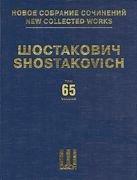 Die schimmernd Stream, Op. 39Buch New Gesammelt funktioniert, 4. Serie (Ballett), Vol. 65mit Hardcover Piano Score Dsch-serie