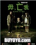 FORGET ME NOT (R0) HK Horror DVD movie