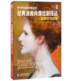 Classic World Painting Tutorial: classic oil painting portrait drawing techniques(Chinese Edition)