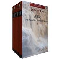 Die Pilgerfahrt Nach Dem Westen (Bibliothek Der Chinesischen Klassiker Chinesisch-Deutsch)
