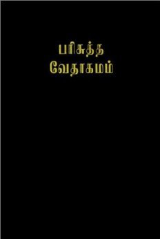 Tamil Bible Large Print Leather Bound