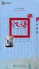 Le Chinois 2008 - Le Chinois Elementaire por Yuanman Liu