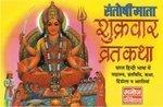 Shukravar Vrat Katha (Santoshi Mata)