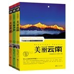 Beautiful hiking Holy Land of China: Yunnan and Sichuan Tibet (set of 3)(Chinese Edition)