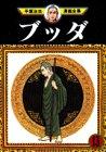 Buddha (13) (Osamu Tezuka Manga Complete Works (299)) (1984) ISBN: 4061732994 [Japanese Import]
