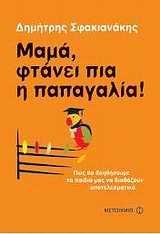 mama-ftanei-pia-i-papagalia-