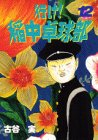 The go! rice in table tennis section (12) (Yanmaga KC Special (644)) (1996) ISBN: 4063366448 [Japanese Import] par Minoru Furuya