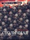 stolichnaya-pervyy-sorokagradusnyy-roman