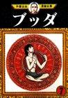 Buddha (7) (Osamu Tezuka Manga Complete Works (293)) (1983) ISBN: 4061732935 [Japanese Import]