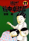 The go! rice in table tennis section (11) (Yanmaga KC Special (627)) (1996) ISBN: 4063366278 [Japanese Import]