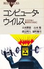 Computer virus - ABC of law and fight off the identity (Blue Backs) (1993) ISBN: 4061329537 [Japanese Import]