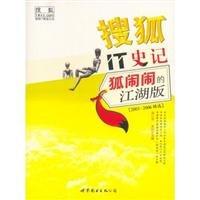 te-jiashu-sohu-it-records-hu-naonao-the-arena-edition-2003-2006-selection-paperback